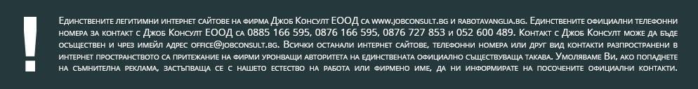 Единствените легитимни интернет сайтове на фирма Джоб Консулт ЕООД са www.jobconsult.bg и www.rabotavanglia.bg